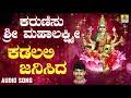 ಶ ರ ಲಕ ಷ ಮ ಭಕ ತ ಗ ತ ಗಳ karunisu lakshmi kadalali janisida mahalakshmi devotional songs mp3