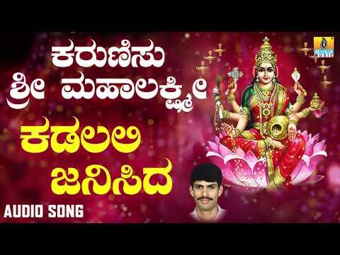 ಶ್ರೀ ಲಕ್ಷ್ಮೀ ಭಕ್ತಿಗೀತೆಗಳು | Karunisu Lakshmi | Kadalali Janisida | Mahalakshmi Devotional Songs