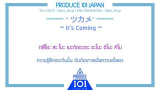 Gambar cover [THAISUB] PRODUCE 101 JAPAN - TSUKAME It's Coming