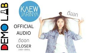 แก้ว จริญญา - เพลงดีออก ( Closer ) - (Official Audio) 24bit 48KHz
