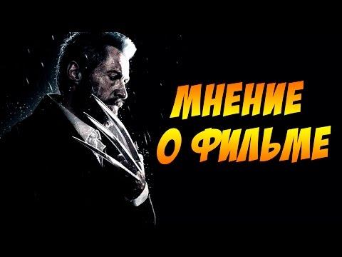 МНЕНИЕ О ФИЛЬМЕ ЛОГАН
