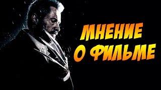 """МНЕНИЕ О ФИЛЬМЕ """"ЛОГАН"""""""