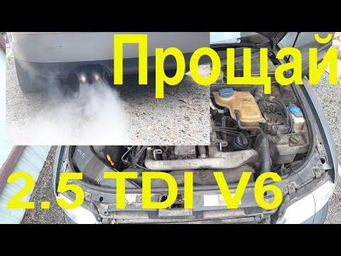 AUDI A4 2.5 TDI - Нет Денег, Не Покупай!