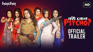 Bou Keno Psycho (বৌ কেন সাইকো) | Official Trailer | Saayoni | Darshana | Saurav | Debaloy | hoichoi