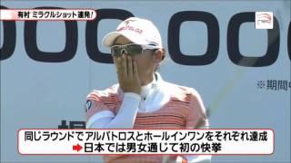 ゴルフ 女子 有村智恵 ホールインワンで本人が一番びっくり! 有村智恵 検索動画 25
