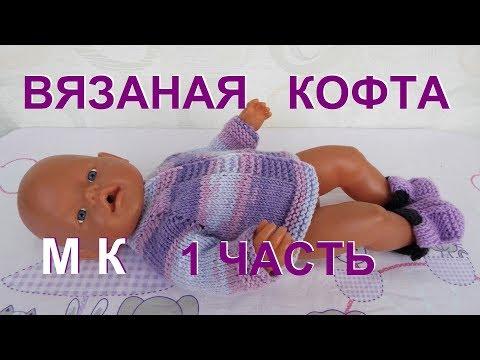 Кофта для беби бона спицами схема