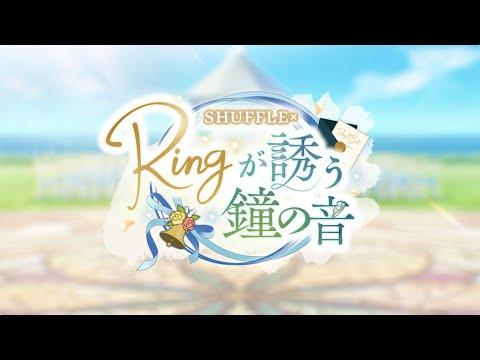 あんさんぶるスターズ!! シャッフルユニット『Ring.A.Bell(リングアベル)』メンバー紹介ムービー