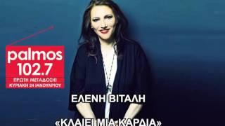 ΕΛΕΝΗ ΒΙΤΑΛΗ - ΚΛΑΙΕΙ ΜΙΑ ΚΑΡΔΙΑ *ΠΡΩΤΗ ΜΕΤΑΔΟΣΗ* Palmos Radio 102.7 Fm