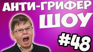 АНТИ-ГРИФЕР ШОУ #48 | ОБРЕЗАННЫЙ ШКОЛЬНИК, БОИТСЯ БЫТЬ ОДНИМ!