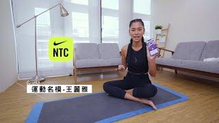 NTC app 你的終極個人教練 - 王麗雅篇