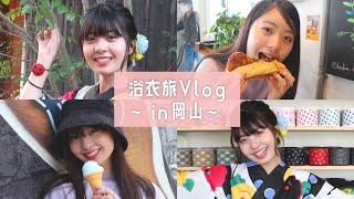 【Vlog】今年初お披露目の浴衣で岡山観光してきたよ!