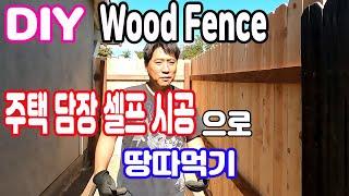 DIY Wood Fence 셀프시공 혼자서 나무 울타리…