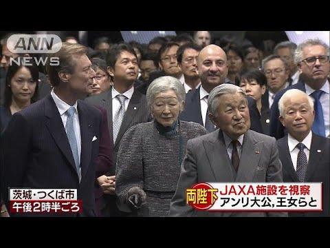 アンリ大公と王女 両陛下とともにJAXA施設を視察(17/11/28)