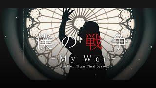 【Attack on Titan Season 4】 My War / 僕の戦争 Shinsei Kamattechan Power Metal ver. Band Cover 【Ring】