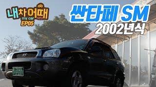 [내차어때2] EP05 싼타페의 시작! 2002년식 싼…