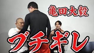 ナダル失礼発言連発!亀田大毅がブチギレ【コロチキ】【ドッキリ】