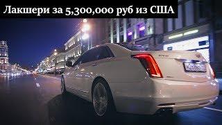 Cadillac КРУЧЕ Mercedes-Benz и BMW?  Новый CT6