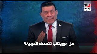 هل موريتانيا تتحدث العربية؟.. قصة سؤال يضع مدحت شلبي في مرمى «السوشيال ميديا»