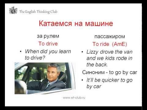Как по английски катается