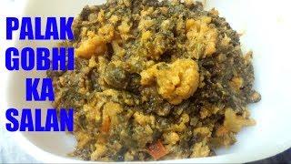 Recipe Of Palak Gobhi | Palak Gobhi Ka Salan | Spinach & Cauliflower | Jairy