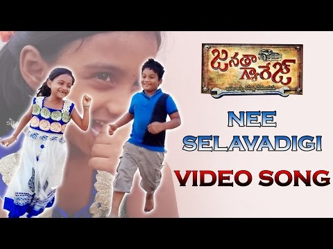Nee Selavadigi Video Song - Janatha Garage...