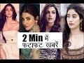 Bollywood Ki Latest News | Bollywood News in Hindi | 7th June 2019 | Bollywood News In 2 Minutes