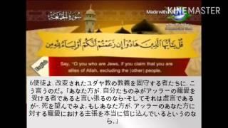 سورة الجمعة بالترجمة اليابانية. 合同礼拝章 (アル=ジュムア章) 日本語
