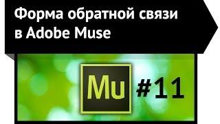 Создание формы обратной связи в Adobe Muse CC