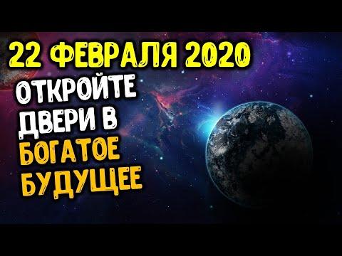 22 февраля 2020 года откройте двери в Богатое будущее, привлеките удачу ~ Эзотерика для Тебя