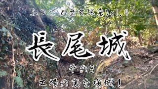 [工場の裏を攻城!]ふるさと歴史探索Vol.4 長尾城 その3