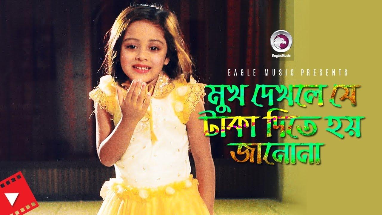 Mukh Dekhle Je Taka Dite Hoy Jano Na | Shakib Khan | Romana | Dighi | CUTE Babies Talking