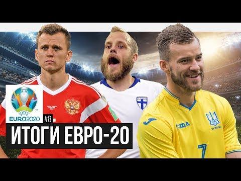 Украинцы - Львы! Сборная России на подъеме! Армения без Евро! 700-ый гол Роналду! / Итоги Евро 2020