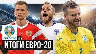Украинцы Львы Сборная России на подъеме Армения без Евро 700 ый гол Роналду Итоги Евро 2020