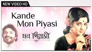 Kande Mon Piyasi - Sung by Hema Malini | Lyric Video
