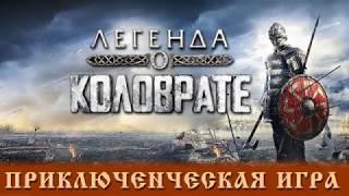 """Приключенческая игра """"Легенда о Коловрате"""" (12 мая 2018 года)"""