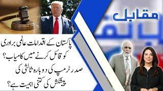 MUQABIL   21 August 2019   Haroon Ur Rasheed   Owais Tohid   Alina Shigri   92NewsHD