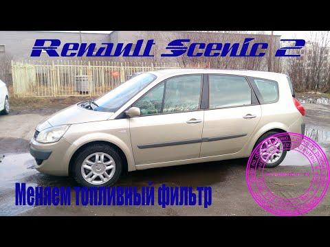Renault Scenic II меняем т.фильтр