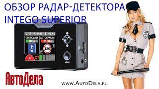 видео Радар-детектор Intego. Антирадар Интего купить в Москве