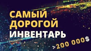 САМЫЙ ДОРОГОЙ ИНВЕНТАРЬ CS:GO [200 000$ 12 500 000 рублей]