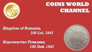 Обзор монеты 100 Лей, Королевство Румыния, 1942 года / Kingdom of Romania, 100 Lei, 1943