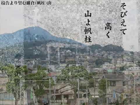 北九州市立槻田小学校校歌 - YouTube