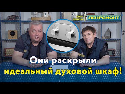 ЛУЧШИЙ ВСТРАИВАЕМЫЙ ЭЛЕКТРИЧЕСКИЙ ДУХОВОЙ ШКАФ.