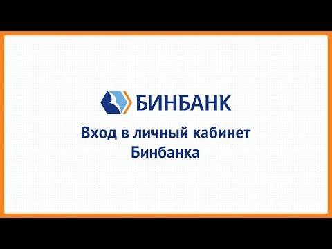 Вход в личный кабинет Бинбанка (binbank.ru) онлайн на официальном сайте компании