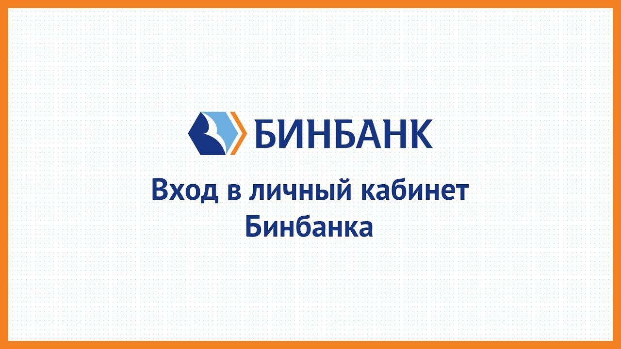 бинбанк кредиты официальный сайт