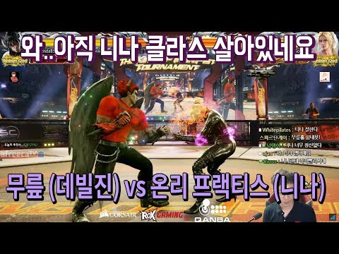 2018/09/21 Tekken 7 FR Rank Match! Knee (Devil Jin) vs Only Practice (Nina)