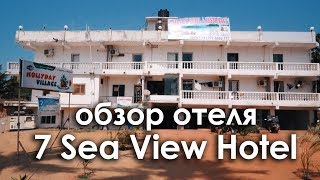 Обзор отеля 7 Sea View Hotel. Индия.Северный Гоа. Арамболь