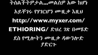 Ethiopian Ring Tone For your Phone