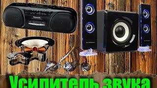 Как сделать усилитель звука из кассетного магнитофона(, 2016-09-18T10:49:12.000Z)
