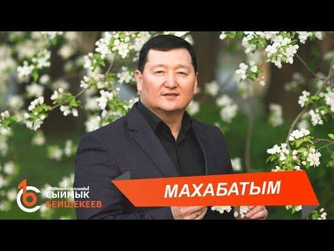 МАХАБАТЫМ – Сыймык Бейшекеев