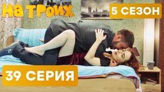 На троих - 5 СЕЗОН - 39 серия | ЮМОР ICTV